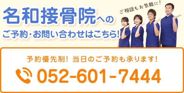 電話番号0526017444