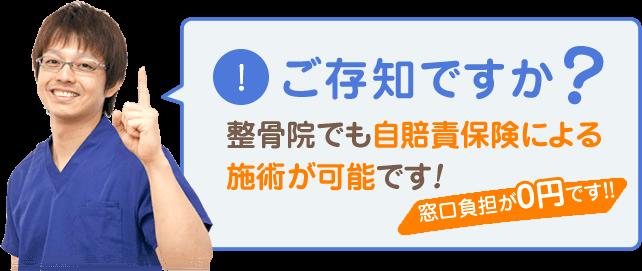 ご存知ですか?窓口負担が0円です!!