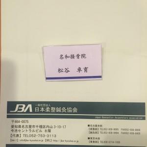 日本柔整鍼灸教会3