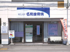 名和接骨院の店舗