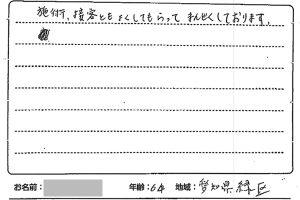 名古屋市緑区 60代 男性 H様 交通事故・むち打ち